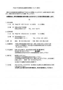 thumbnail-of-1504dentatsu_annai