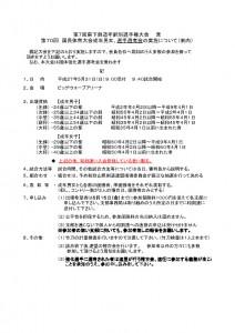 thumbnail-of-15kokutai_annai
