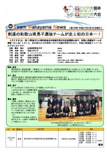 thumbnail-of-Team Wakayama News 38