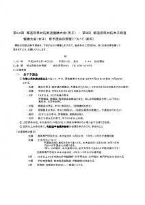 thumbnail of 男子女子共用要項案内・申込書