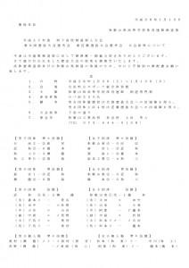thumbnail of H27_koukoushinjinnsen