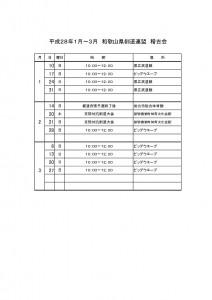 thumbnail of H28_1-3keiko
