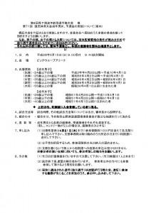 thumbnail of 年齢別選手権案内(国体予選)