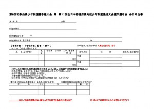 thumbnail of 少年都道府県申込書