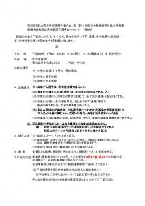 thumbnail of 少年都道府県案内要項・申込書