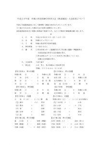 thumbnail of H28koukousoutai_kendo