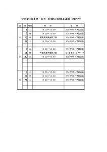 keikoannai_17_4_6のサムネイル
