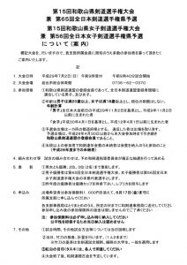 15th_wakayama_kwndou_sensyuken_annaiのサムネイル