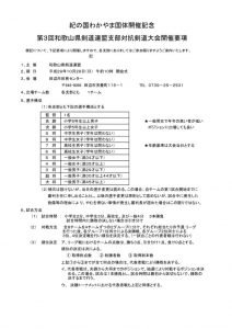 3th_sibutaikou_anannaiのサムネイル