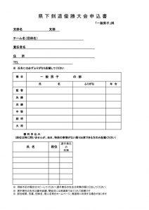 kennka_kendou_taikai_mousikomi_mのサムネイル