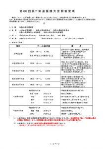 kennka_kendou_taikai_youkouのサムネイル