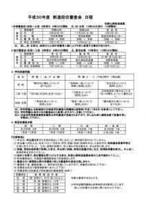 H30審査日程のサムネイル