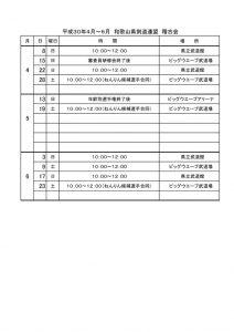 H30keikokai4_6のサムネイル