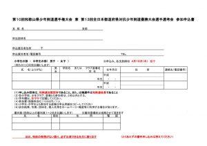 少年都道府県案内申込書のサムネイル