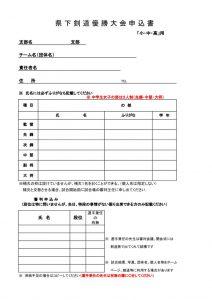 H30kenka_mousikomi_schoolのサムネイル