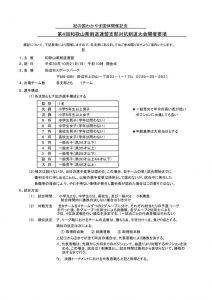 H30shibutaikou_youkouのサムネイル