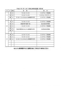 H31_1~3keikoのサムネイル