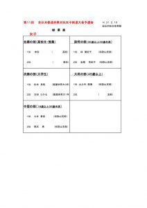 11_all_jp_jyosi_yosenのサムネイル