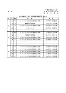 19_4_6keikoのサムネイル