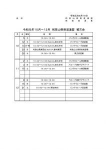 2019_keikoannai10-12のサムネイル