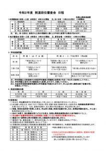 2020_kendo_dani_nitteiのサムネイル