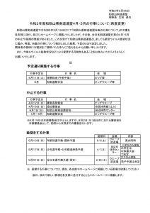 2020_4~5gyouji_3_28のサムネイル