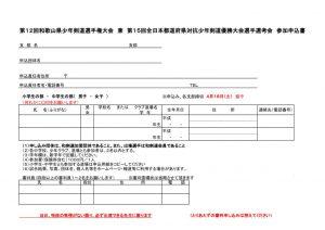少年都道府県申込書のサムネイル