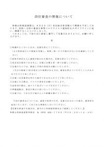 8月2日段審査の開催について受信者用のサムネイル