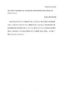 県下大会支部対抗大会中止案内のサムネイル