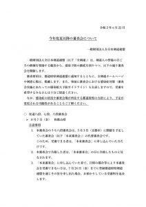 今年度夏季以降各審査会R02‗06 最終 (1)のサムネイル