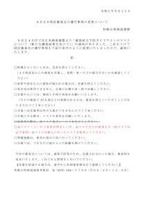 8月2日段審査の開催について変更文-1のサムネイル