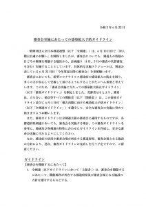 審査会感染拡大予防ガイドライン (1)のサムネイル