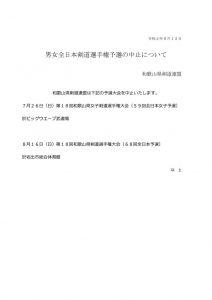 男女全日本選手権予選中止についてのサムネイル