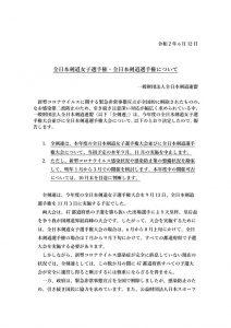 全日本剣道女子選手権・全日本剣道選手権についてのサムネイル
