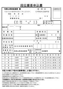 段位審査申込書のサムネイル