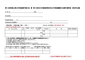 少年都道府県案内要項・申込書のサムネイル