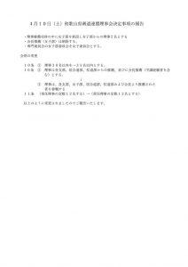 4月10日理事会報告のサムネイル