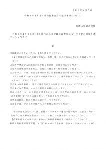 4月25日段審査遵守事項のサムネイル