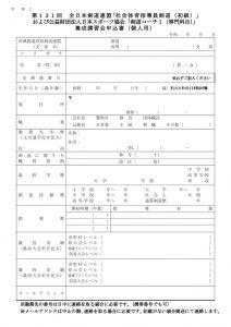 04 初級申込み書(個人用)のサムネイル