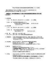 剣道講習会・申込書のサムネイル