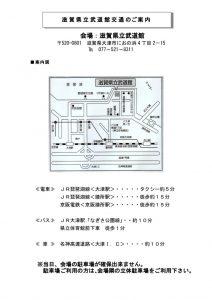 06 滋賀県立武道館のサムネイル