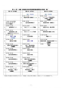 03 第131回社会体育指導員(初級)養成講習会【日程表】のサムネイル