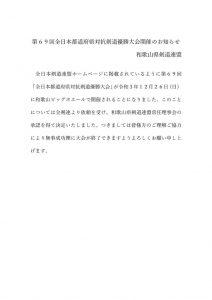 全日本都道府県対抗剣道優勝大会のお知らせのサムネイル