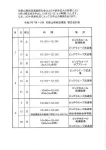 和県連稽古会のサムネイル